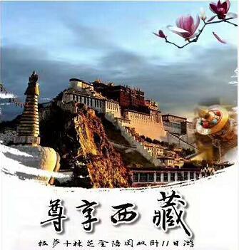 洛阳到西藏11日游(布达拉宫 大昭寺 鲁朗林海 大峡谷 苯日神山 羊湖 纳木措)